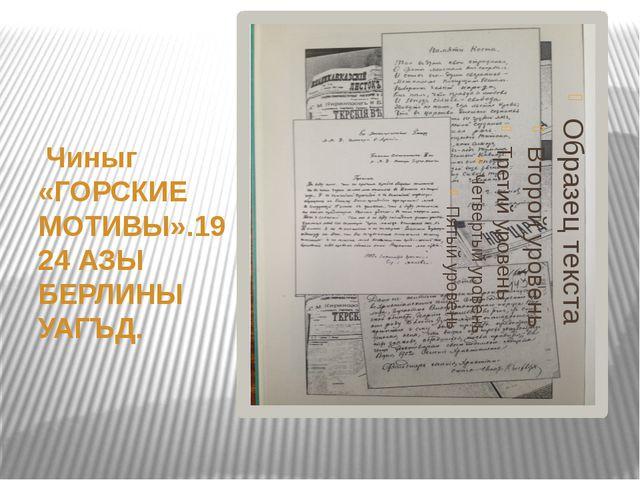 Чиныг «ГОРСКИЕ МОТИВЫ».1924 АЗЫ БЕРЛИНЫ УАГЪД.