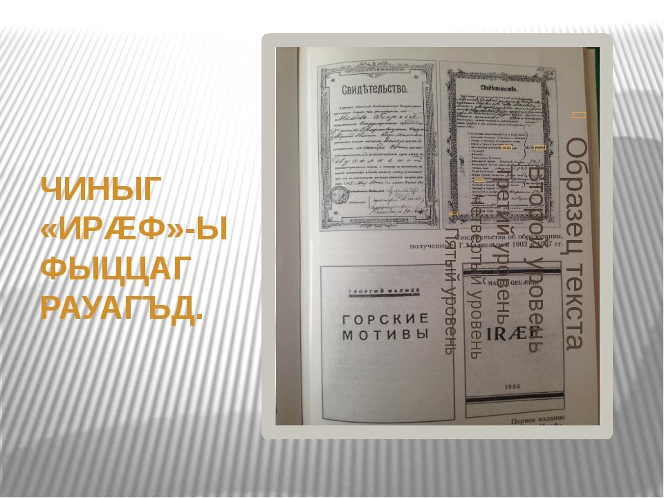 ЧИНЫГ «ИРÆФ»-Ы ФЫЦЦАГ РАУАГЪД.