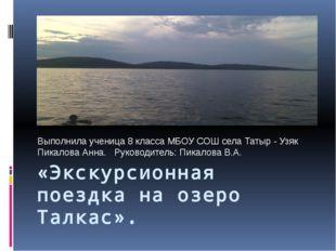 «Экскурсионная поездка на озеро Талкас». Выполнила ученица 8 класса МБОУ СОШ