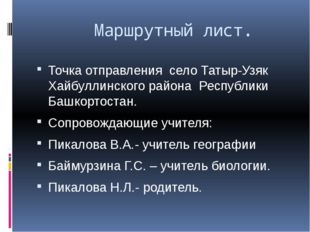 Маршрутный лист. Точка отправления село Татыр-Узяк Хайбуллинского района Рес