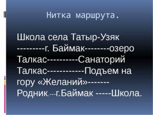 Нитка маршрута. Школа села Татыр-Узяк ---------г. Баймак--------озеро Талкас