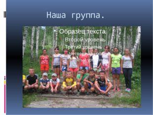 Наша группа.
