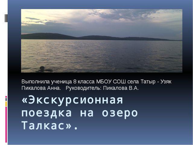 «Экскурсионная поездка на озеро Талкас». Выполнила ученица 8 класса МБОУ СОШ...