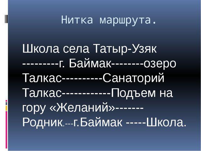 Нитка маршрута. Школа села Татыр-Узяк ---------г. Баймак--------озеро Талкас...