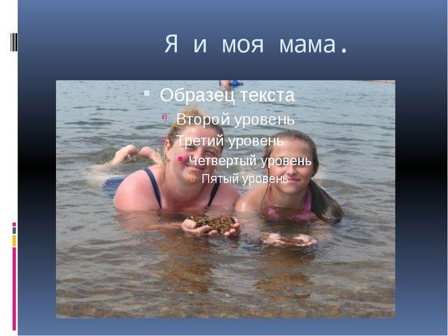 Я и моя мама.