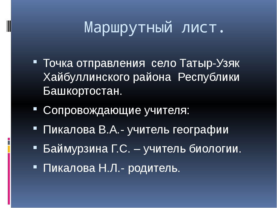 Маршрутный лист. Точка отправления село Татыр-Узяк Хайбуллинского района Рес...