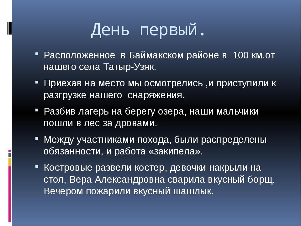 День первый. Расположенное в Баймакском районе в 100 км.от нашего села Татыр...
