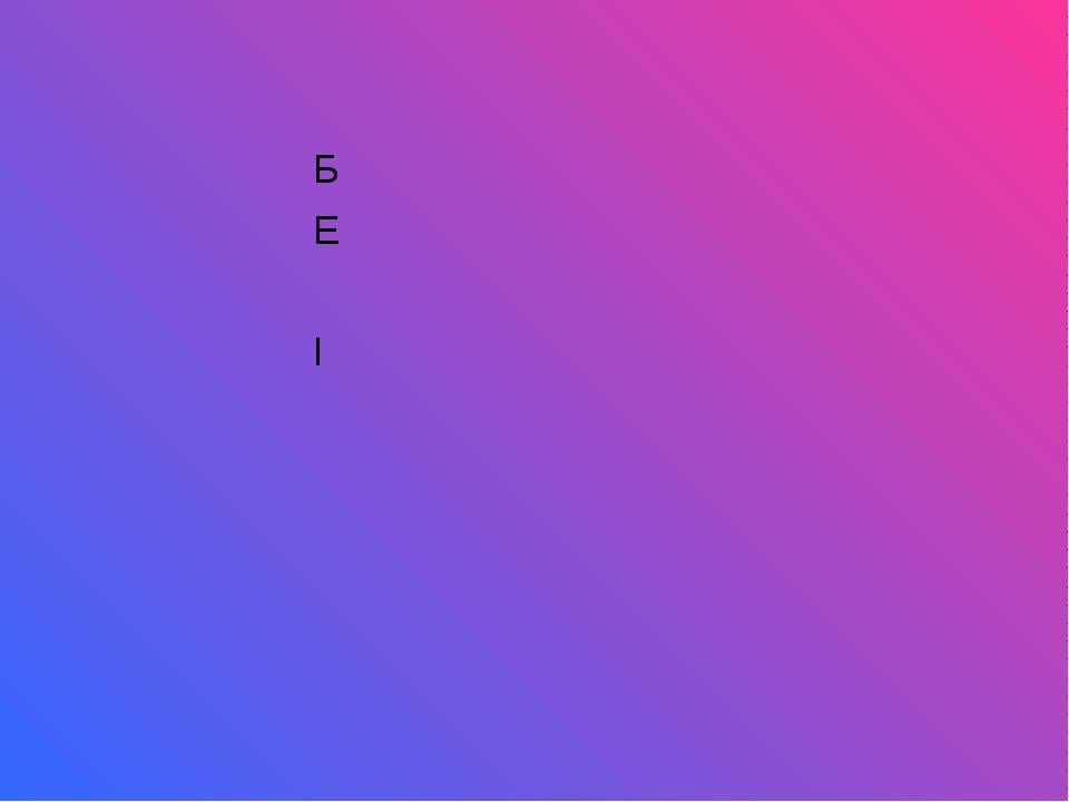 Б Е  І