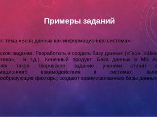 11 класс тема «База данных как информационная система». Творческое задание: Р