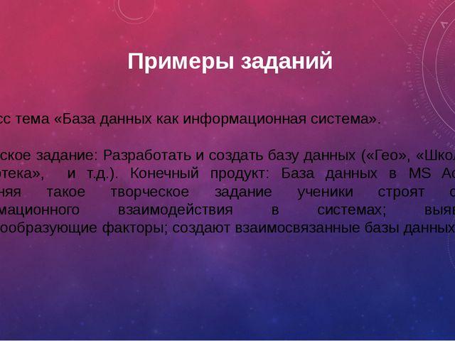 11 класс тема «База данных как информационная система». Творческое задание: Р...
