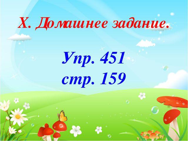 X. Домашнее задание. Упр. 451 стр. 159
