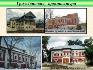 Гражданская архитектура Дом купца Коробова в Калуге Каменные палаты в Москве