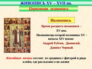 Время расцвета иконописи – XV век. Иконописцы второй половины XV – начала XIV