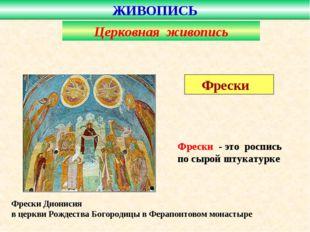 Фрески - это роспись по сырой штукатурке ЖИВОПИСЬ Фрески Фрески Дионисия в це