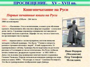 Книгопечатание на Руси Иван Федоров (Москвитин) Петр Тимофеев Мстиславец ПРОС