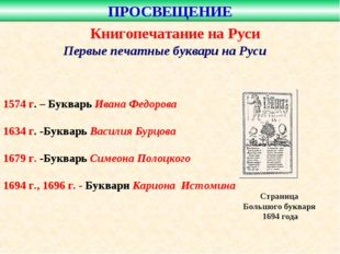 Первые печатные буквари на Руси 1574 г. – Букварь Ивана Федорова 1634 г. -Бук