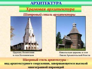 Церковь Вознесения в селе Коломенском Шатровый стиль архитектуры – вид архите