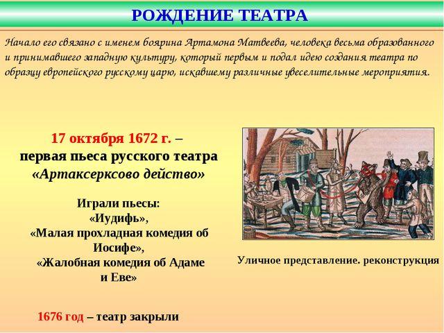 Уличное представление. реконструкция 17 октября 1672 г. – первая пьеса русско...