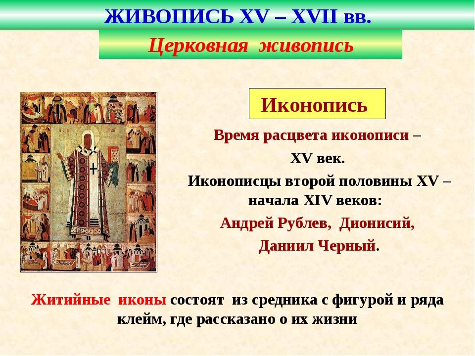 Время расцвета иконописи – XV век. Иконописцы второй половины XV – начала XIV...