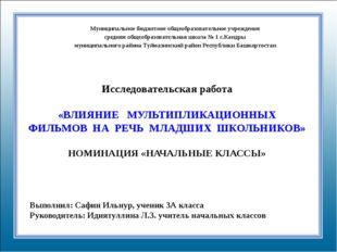 Исследовательская работа  «ВЛИЯНИЕ МУЛЬТИПЛИКАЦИОННЫХ ФИЛЬМОВ НА РЕЧЬ МЛАДШИ