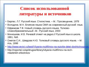 Список использованной литературы и источников Барлас. Л.Г. Русский язык. Стил