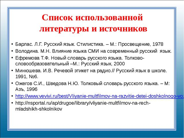 Список использованной литературы и источников Барлас. Л.Г. Русский язык. Стил...