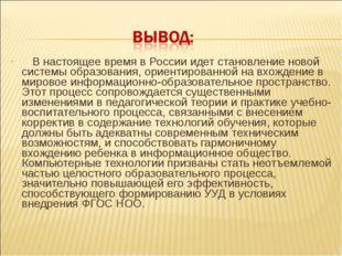В настоящее время в России идет становление новой системы образования, ориен
