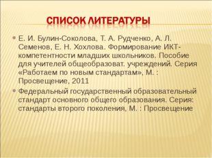 Е. И. Булин-Соколова, Т. А. Рудченко, А. Л. Семенов, Е. Н. Хохлова. Формирова