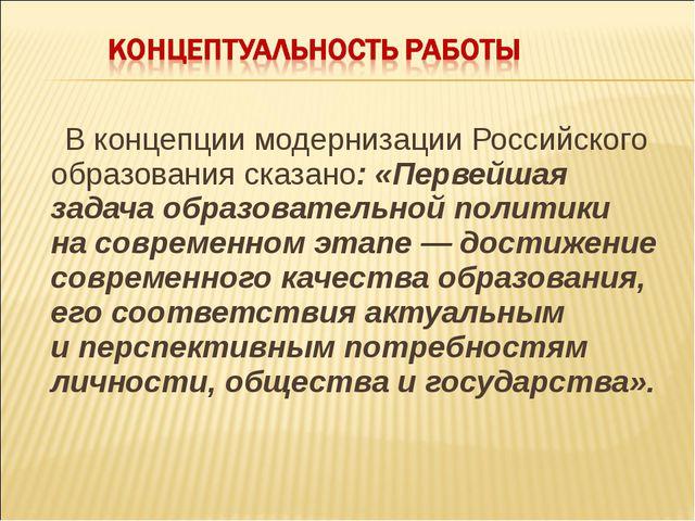 В концепции модернизации Российского образования сказано: «Первейшая задача...