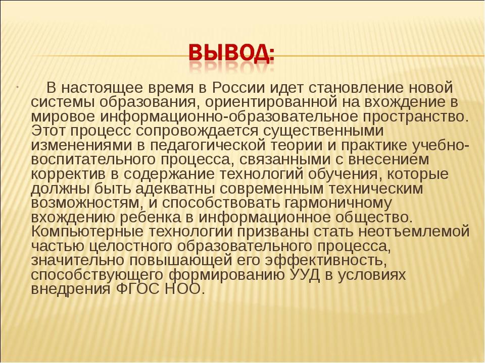 В настоящее время в России идет становление новой системы образования, ориен...