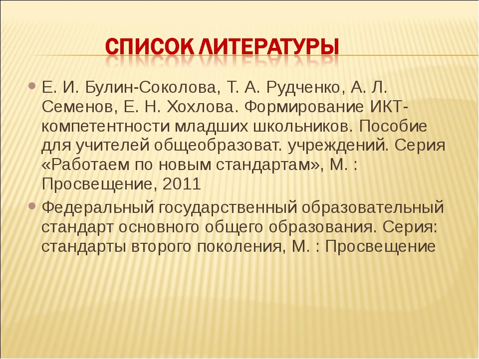Е. И. Булин-Соколова, Т. А. Рудченко, А. Л. Семенов, Е. Н. Хохлова. Формирова...