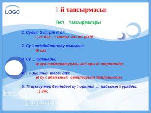 Үй тапсырмасы: Тест тапсырмалары 1. Судың 3 түрлі күйі: ә) сұйық, қатты, газ