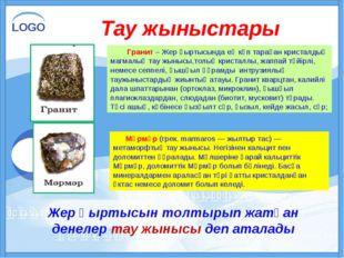 Тау жыныстары Мәрмәр (грек. marmaros — жылтыр тас) — метаморфтық тау жынысы.