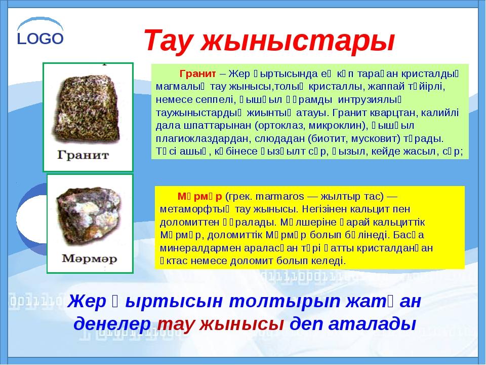 Тау жыныстары Мәрмәр (грек. marmaros — жылтыр тас) — метаморфтық тау жынысы....