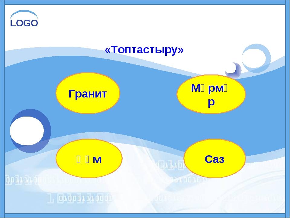 «Топтастыру» Гранит Мәрмәр Құм Саз