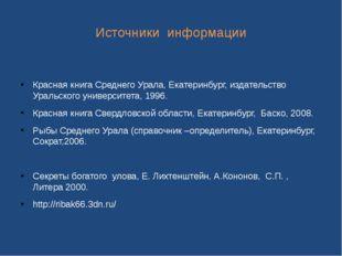 Источники информации Красная книга Среднего Урала, Екатеринбург, издательство