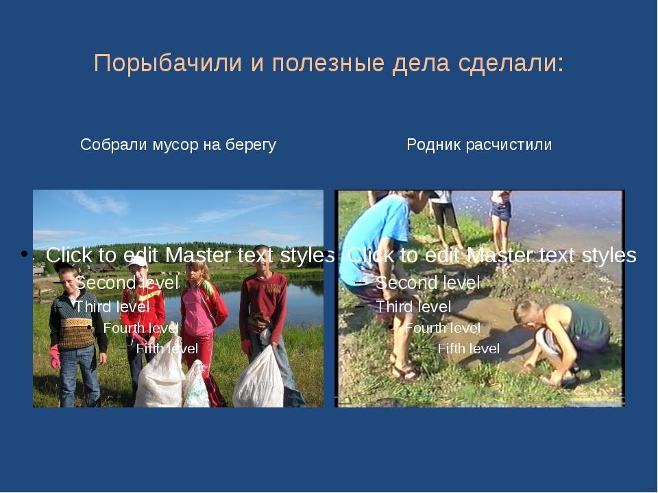 Порыбачили и полезные дела сделали: Собрали мусор на берегу Родник расчистили