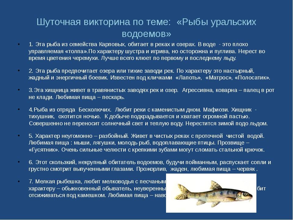 Шуточная викторина по теме: «Рыбы уральских водоемов» 1. Эта рыба из семейств...