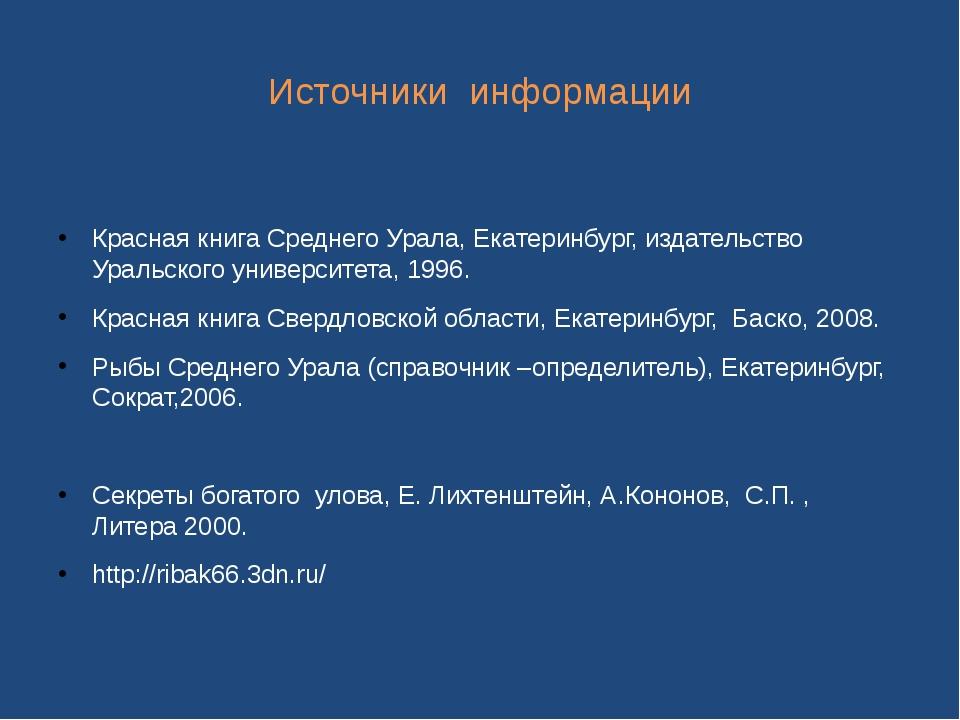 Источники информации Красная книга Среднего Урала, Екатеринбург, издательство...