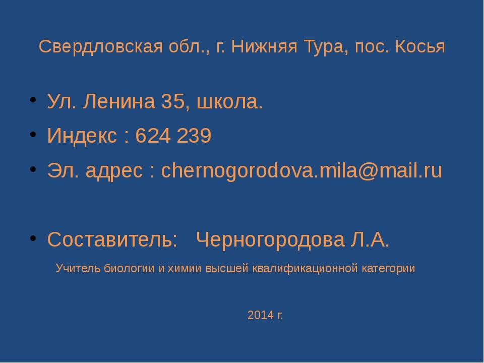 Свердловская обл., г. Нижняя Тура, пос. Косья Ул. Ленина 35, школа. Индекс :...
