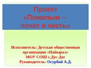 Исполнитель: Детская общественная организация «Найырал» МОУ СОШ с.Дус-Даг Ру