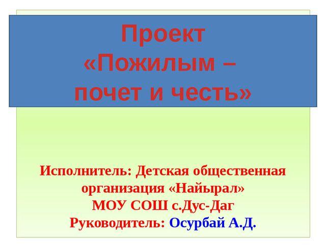 Исполнитель: Детская общественная организация «Найырал» МОУ СОШ с.Дус-Даг Ру...
