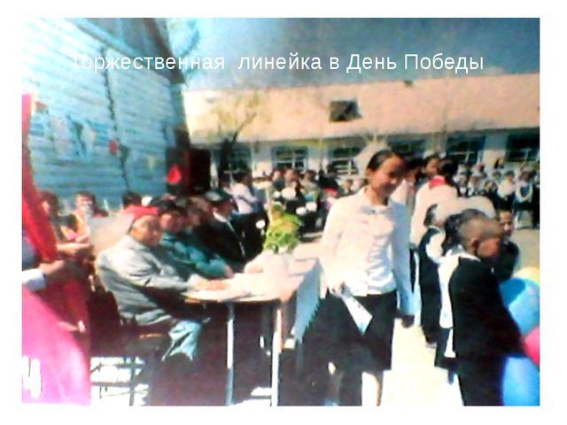 Торжественная линейка в День Победы