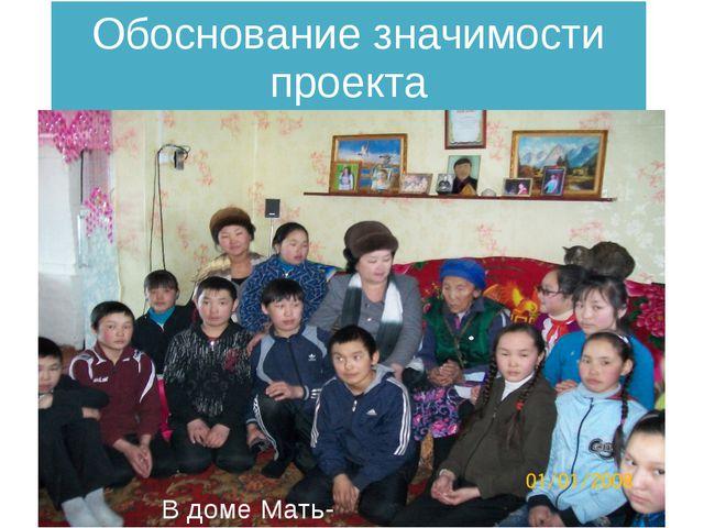 Обоснование значимости проекта В доме Мать-Героини
