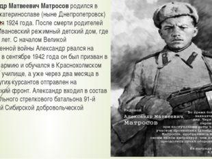 Александр Матвеевич Матросов родился в городе Екатеринославе (ныне Днепропетр