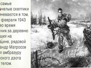 Даже самые закоренелые скептики не сомневаются в том, что 27 февраля 1943 год