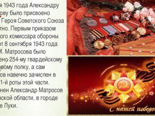 19 июня 1943 года Александру Матросову было присвоено Звание Героя Советского