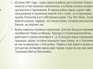 22 июня 1941 года – одна самых скорбных дат в истории Отечества, начался отсч