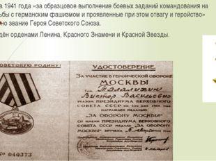 8 августа 1941 года «за образцовое выполнение боевых заданий командования на
