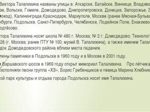 В честь Виктора Талалихина названы улицы в: Аткарске, Батайске, Виннице, Вла